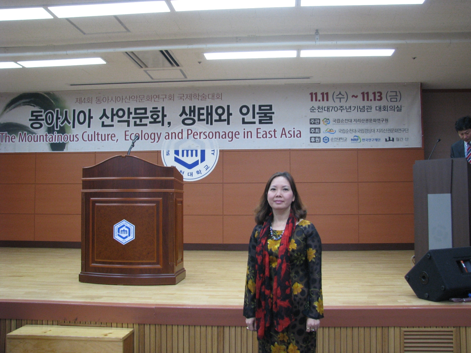 International Mountain Culture Conference
